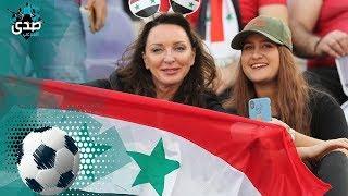 مشجعة سورية بعد الخسارة من الأردن : اللاعبين مايعرفو يلعبو