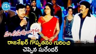 Surendar Felicitates Rajasekhar | Maa Annayya Bangaram Movie Scenes | Kamalini Mukherjee - IDREAMMOVIES