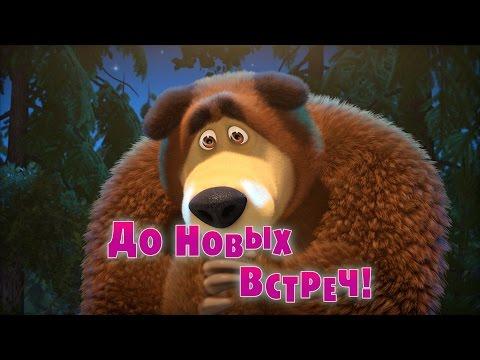 Кадр из мультфильма «Маша и Медведь : До новых встреч! (серия 52)»