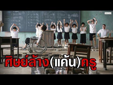เมื่อนักเรียนรวมตัวกันล้างแค้น