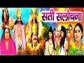 Sati Sulochan ( Ramayan ) , सती सुलोचना , Musical Story Of Ramayan Kissa Natak