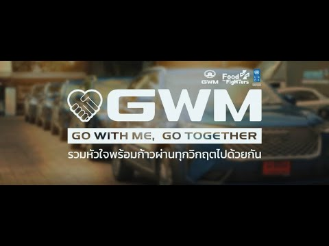 GWM:-Go-With-Me,-Go-Together