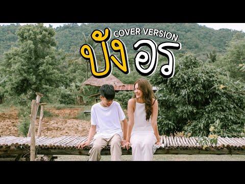 บังอร---SPRITE-Ver.ดนตรีไทย-Co