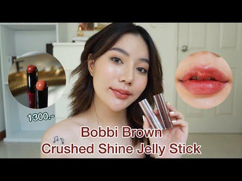 รีวิวลิป-Bobbi-Brown-Crushed-S