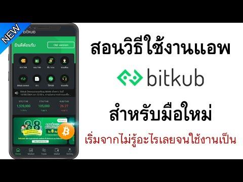 วิธีใช้งานแอพ-Bitkub-สำหรับมือ