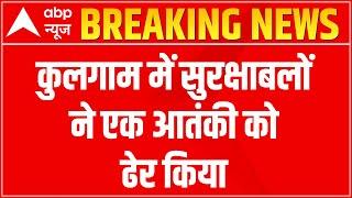 Jbackslashu0026K: Terrorist killed in Kulgam, operation underway - ABPNEWSTV