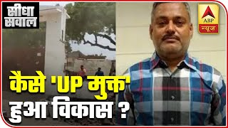 How did Vikas Dubey manage to cross UP border? | Seedha Sawal (08.07.2020) - ABPNEWSTV