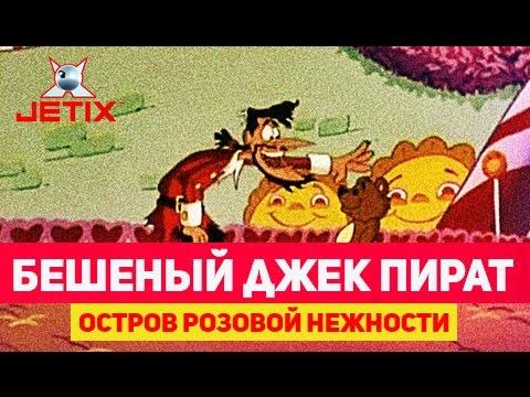 Кадр из мультфильма «Бешеный Джек Пират. 10 серия, часть 1. Остров Розовой Нежности»
