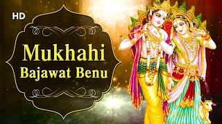 Shri Krishna Bhajan | Mukhahi Bajawat Benu | कृष्ण का भजन - BHAKTISONGS