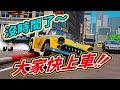 《瘋狂計程車》精神續作!《混亂計程車》帶你一起大鬧城市_電玩宅速配20210222