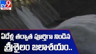 శ్రీశైలం ప్రాజెక్ట్ గేట్లు ఎత్తివేత    Srisailam dam 2 gates lifted after heavy inflow -  TV9 - TV9