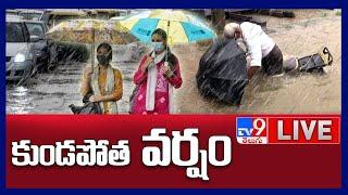 కుండపోత వర్షం LIVE | Heavy Rains - TV9 Digital - TV9
