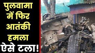 Major car-borne IED attack in Pulwama averted, पुलवामा को उड़ाने की साजिश, Security ने किया नाकाम - ITVNEWSINDIA