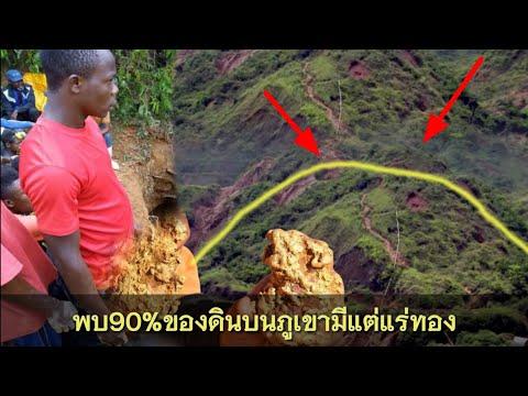 แห่ขุดทองชาวคองโกพบ90%ของดินบน