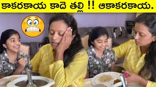 Anchor Suma Kanakala Making Fun With Her Sister In Law's Daughter | Funny Video | Suma Kanakala - RAJSHRITELUGU
