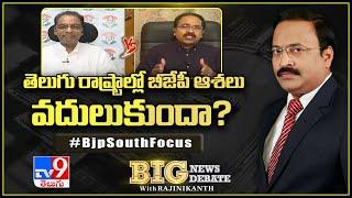 తెలుగురాష్ట్రాల్లో బీజేపీ ఆశలు వదులుకుందా?    Big News Big Debate By Rajinikanth TV9 - TV9