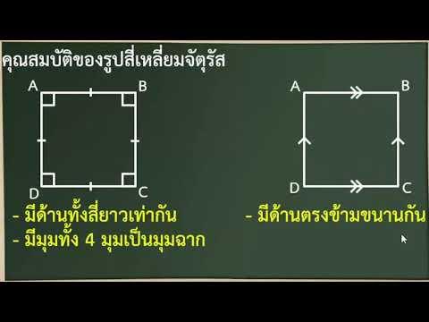 วิชาคณิตศาสตร์-เรื่อง-สี่เหลี่