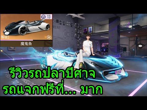 Ace-Racer-(王牌竞速)-รีวิวรถปลาปีศ