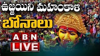 Sri Ujjaini Mahankali Bonalu LIVE | Secunderabad Bonalu 2021 | Telangana Bonalu | ABN LIVE - ABNTELUGUTV
