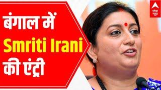 BJP's 'Mission Bengal' backslashu0026 entry of Smriti Irani; know all about it | Raj Ki Baat - ABPNEWSTV