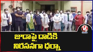Chest Hospital Doctors Face To Face Over Covid Patient Relative Attack On Doctor   V6 News - V6NEWSTELUGU