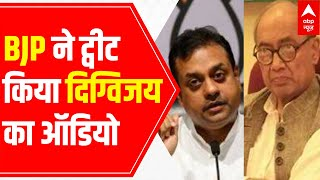 BJP tweets Digvijay Singh's controversial leaked audio - ABPNEWSTV