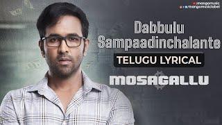 Dabbulu Sampaadinchalante Telugu Lyrical Song | Mosagallu Movie Songs | Vishnu Manchu | Kajal - MANGOMUSIC