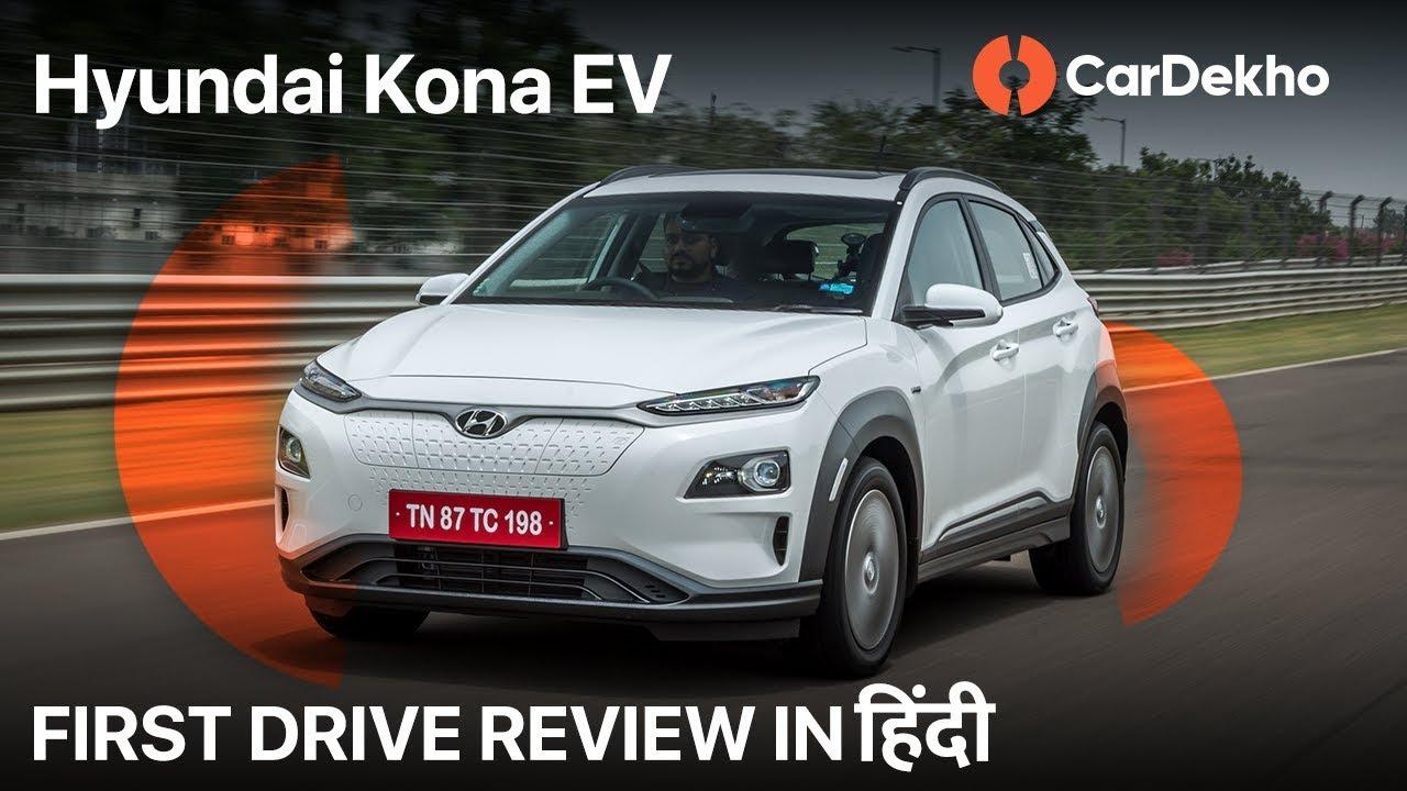 Hyundai Kona Electric SUV India | First Drive Review In Hindi | CarDekho.com