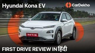 Hyundai Kona Electric SUV India   First Drive Review In Hindi   CarDekho.com
