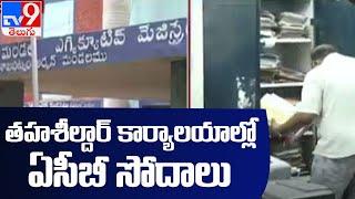 విశాఖ జిల్లాలో రెండో రోజు ఏసీబీ తనిఖీలు  ఆరు మండలాల్లో కొనసాగుతున్న సోదాలు   Visakhapatnam - TV9 - TV9