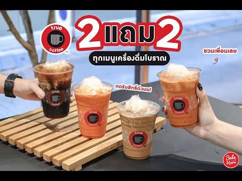 เฮียร์บอกโปร-True-Coffee-2-แถม