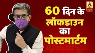 60 days and counting, faulty planning doomed India's lockdown? | With Sumit Awasthi - ABPNEWSTV