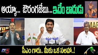 TV5 Sambasiva Rao Comments on New Property Tax in AP | YS Jagan | Petrol Price Hike | TV5 News - TV5NEWSSPECIAL