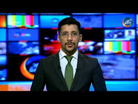 موجز أخبار الثامنة مساءً | عبدالملك يبحث مع أعضاء الانتقالي تسريع تنفيذ اتفاق الرياض (14 أغسطس)