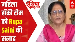 Former Hockey Player backslashu0026 team captain Rupa Saini advices women team to be mentally cool ahead of match - ABPNEWSTV