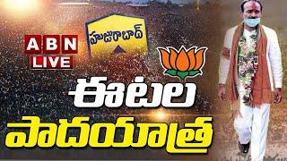 LIVE: ఈటల పాదయాత్ర || Etela Rajender Padayatra Live || Huzurabad By Election | ABN - ABNTELUGUTV