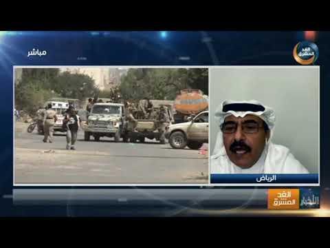 العميد ركن حسن الشهري: مليشيا الحوثي لا تملك قدرات تصنيع الصواريخ وإنما تصلها جاهزة من إيران