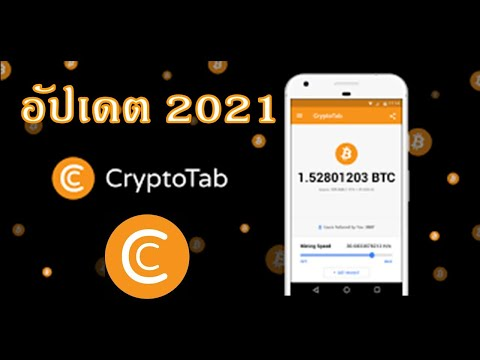 Cryptotab-อัปเดต-2021-รีวิว