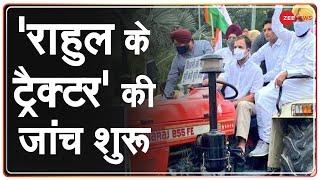 जिस Tractor को चलाकर संसद पहुंचे थे Rahul Gandhi, पुलिस ने ढूंढा उस ट्रैक्टर का मालिक | Hindi News - ZEENEWS