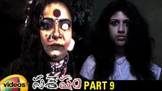 Sasesham Telugu Full Movie | Vikram Shekar | Supriya Aysola | Satyam Rajesh | Part 9 | Mango Videos - MANGOVIDEOS