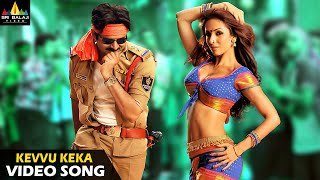 Gabbar Singh Songs | Kevvu Keka Full Video Song | Latest Telugu Superhits | Sri Balaji Video - SRIBALAJIMOVIES