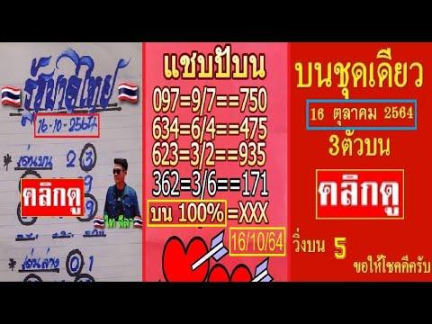 หวยเด็ด-รัฐบาลไทย-2-3ตัวบนล่าง