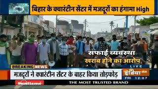 बिहार: बदइंतजामी को लेकर सीतामढ़ी के क्वारंटीन सेंटर में मजदूरों का हंगामा, तोड़फोड़ - INDIATV