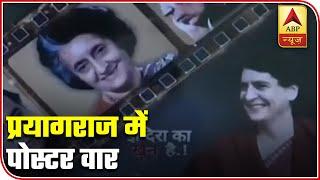 Poster war in Prayagraj over Priyanka Gandhi Vadra - ABPNEWSTV
