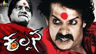 Kalpana Shortened Movie | Latest Telugu Movies | Upendra, Saikumar, Lakshmi Rai | Sri Balaji Video - SRIBALAJIMOVIES