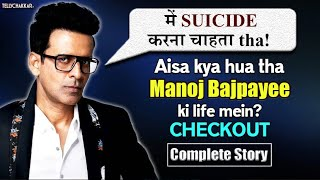 Manoj Bajpayee shares shocking details about his journey in the Bollywood industry I Details Inside - TELLYCHAKKAR