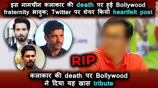 RIP | इस नामचीन कलाकार की death पर हुए B-town एक्टर्स दुखी; Bollywood industry ने दी यह खास tribute - TELLYCHAKKAR