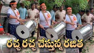 Rajitha Enjoying Ganesh Nimarjanam 2020   Ganesh Chaturthi Celebrations   రచ్చ రచ్చ చేస్తున్న రజిత - IGTELUGU
