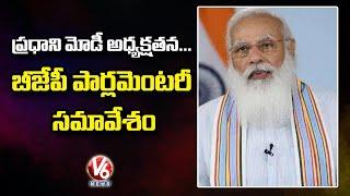 PM Modi Holds BJP Parliamentary Party Meeting | V6 News - V6NEWSTELUGU