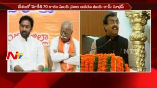 BJP State Level Executive Meeting Ends in Warangal